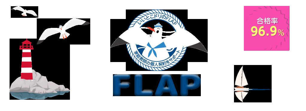 家庭教師の個人契約サポート いいとこドリのFLAP(フラップ)